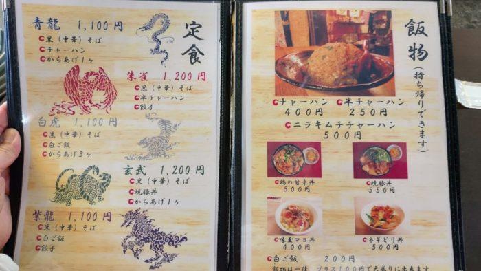 2020-09-27 道の駅村岡ファームガーデン てんかむてきご飯メニュー