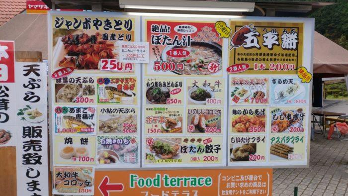 道の駅黒滝 美味しそうな食べ物