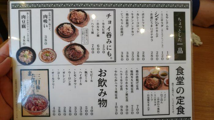 焼肉丼・旨辛うどん すみのえ食堂 定食メニュー