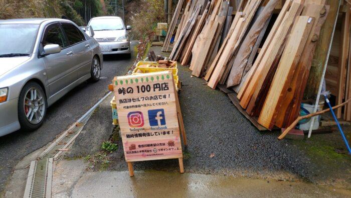 峠の100円店 変な木材屋