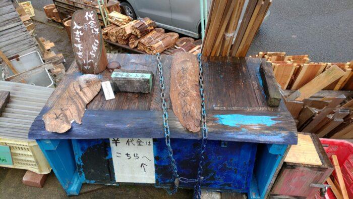 峠の100円店 変な木材屋 代金箱