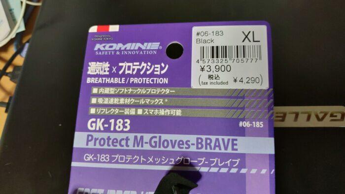 コミネ GK-183 プロテクトメッシュグローブ XL