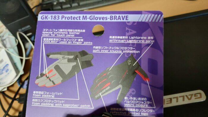 コミネ GK-183 プロテクトメッシュグローブ スマホ対応