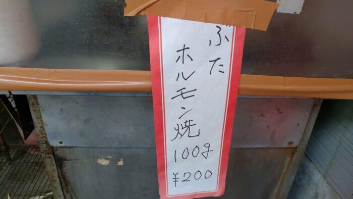 玉城食品 豚ホルモン焼き100g200円