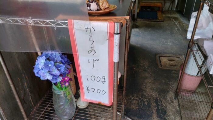 玉城食品 からあげ100g200円