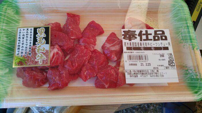 野口オートキャンプ場 マオの牛肉