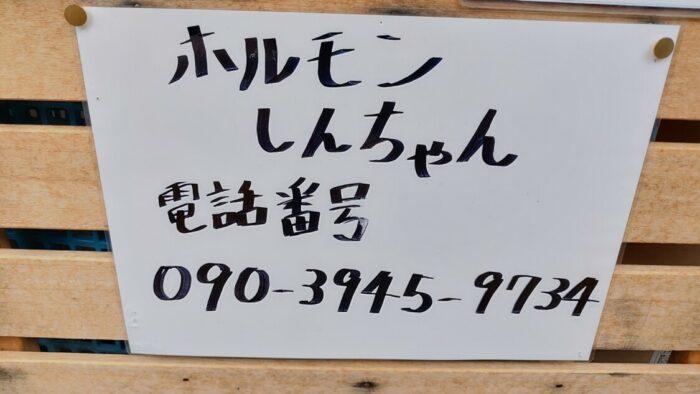 ホルモンしんちゃん 電話番号