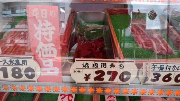 2021-09-15 たつみや食品 レバー販売
